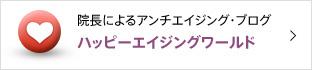 院長によるアンチエイジング・ブログ ハッピーエイジングワールド